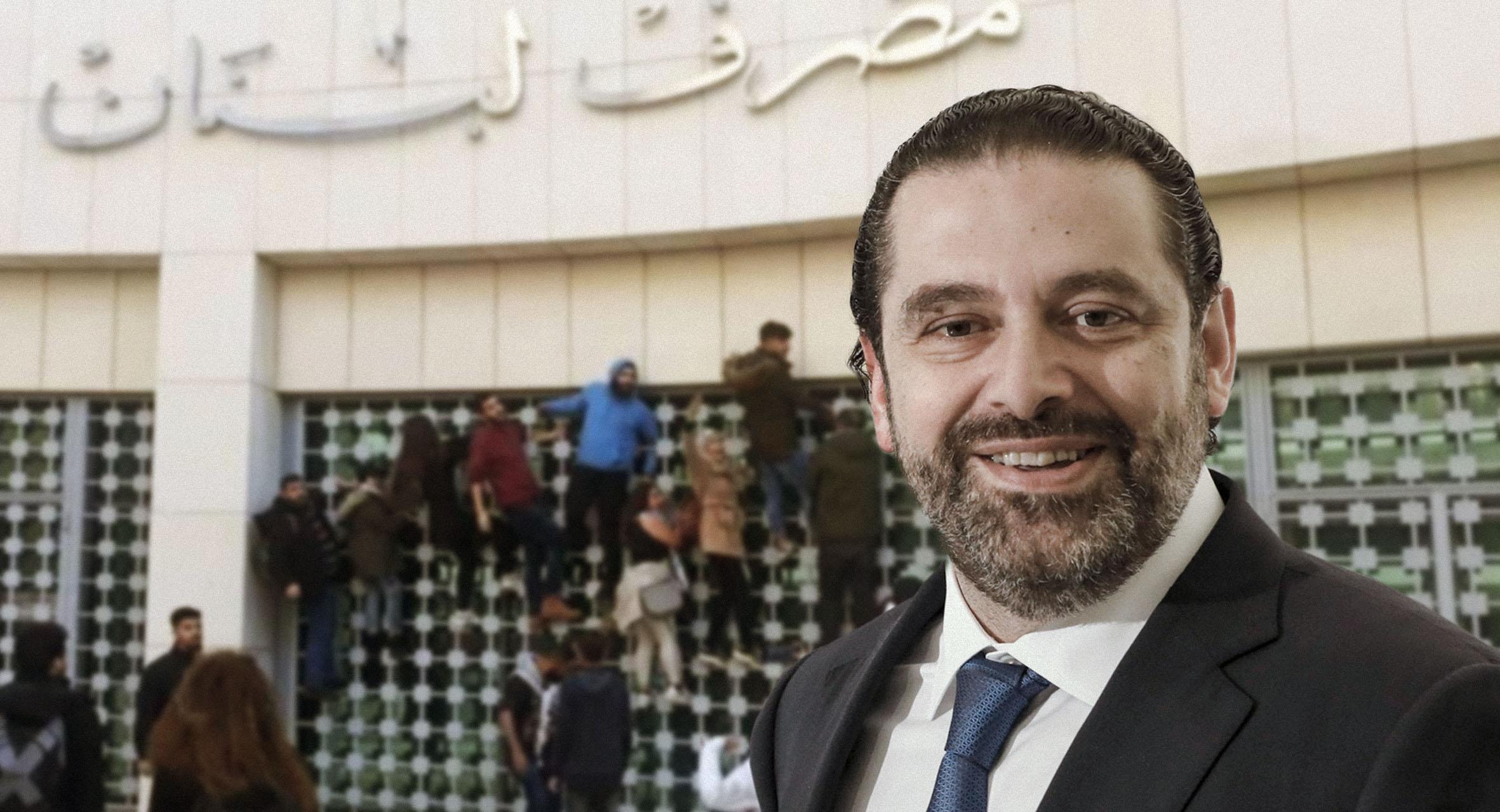 صورة اللبنانيون يراهنون على الحريري بالنهوض بهم إلى نقطة الصفر التي بلغها حين كان رئيساً للحكومة