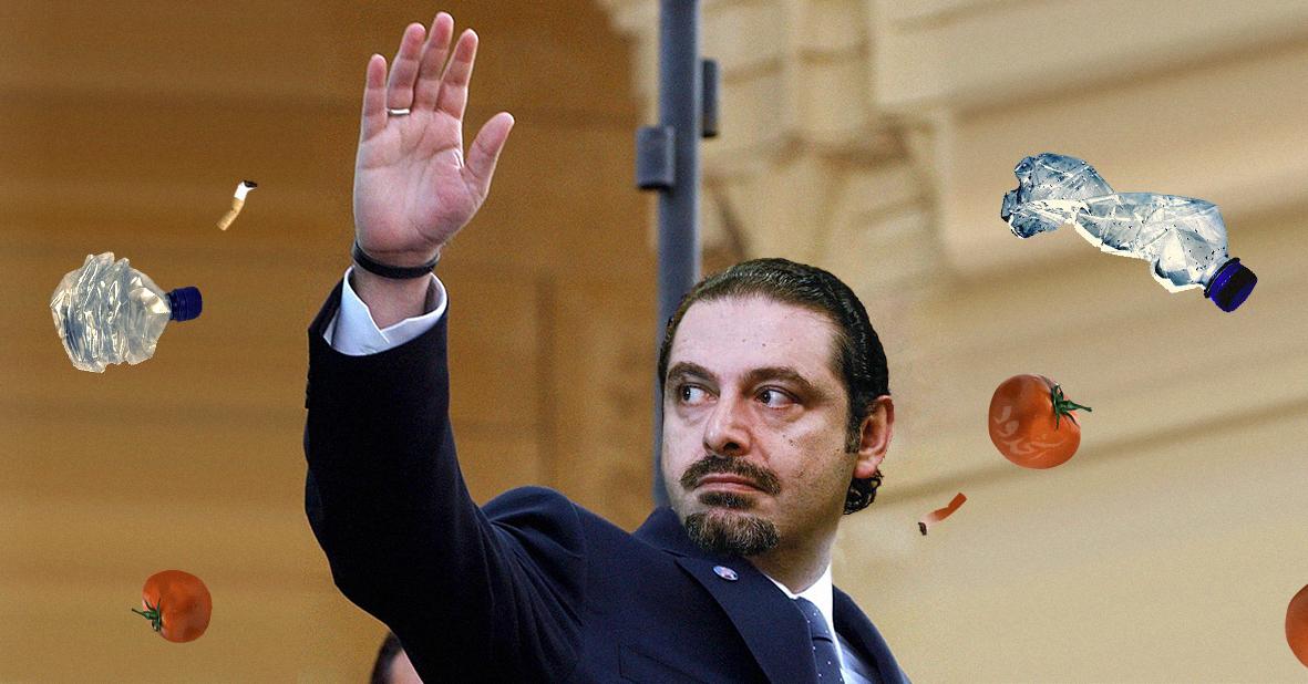 صورة مخاوف من انهيار موازنة الحكومة اللبنانية إن اضطرت لتعويض الحريري ببدلة كالتي كان يلبسها عند رشقه بالطماطم